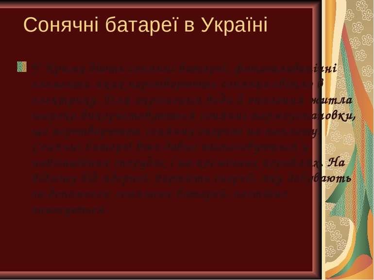 Сонячні батареї в Україні У Криму діють сонячні батареї, фотогальванічні елем...