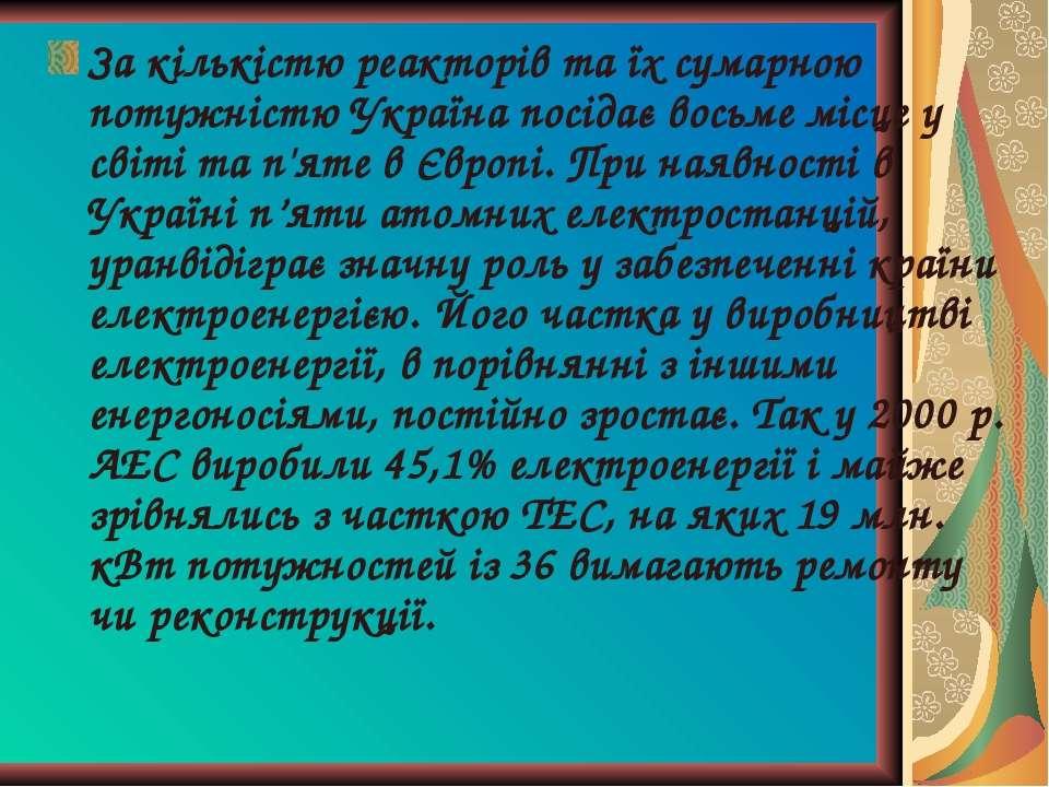 За кількістю реакторів та їх сумарною потужністю Україна посідає восьме місце...