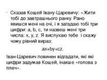 Сказав Кощей Івану-Царевичу: «Жити тобі до завтрашнього ранку. Рано явишся ме...