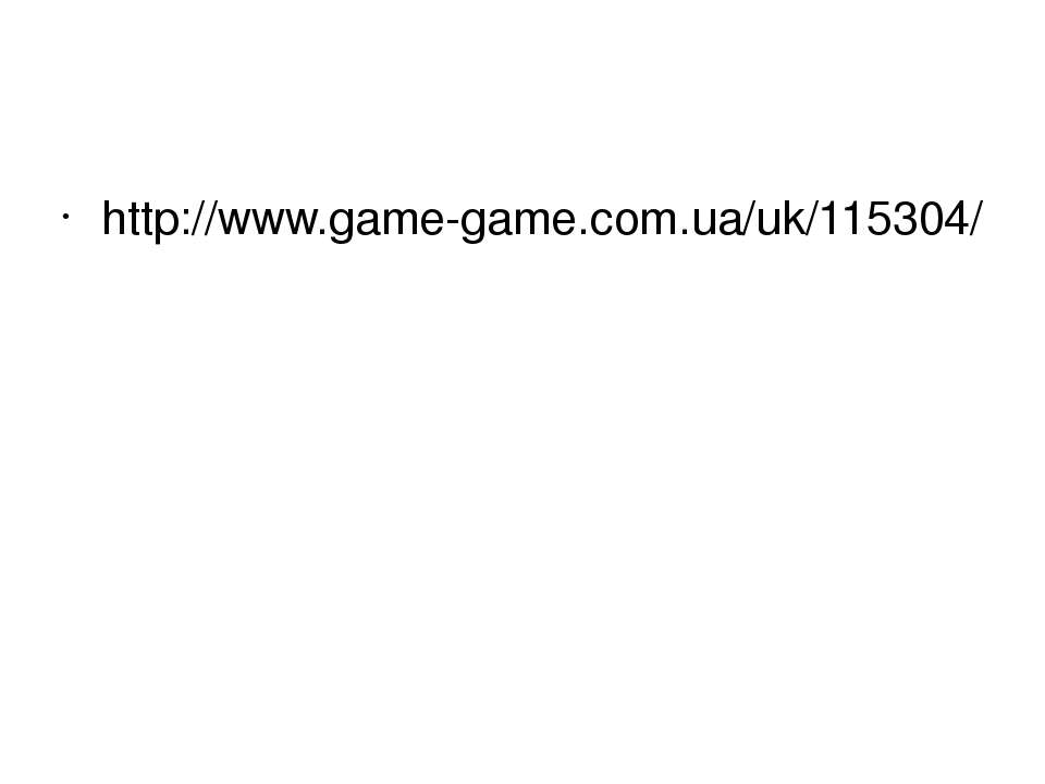 http://www.game-game.com.ua/uk/115304/