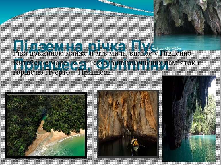Підземна річка Пуерто – Принцеса, Філіппіни Ріка довжиною майже п'ять миль, в...