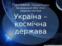 Підготувала : Учениця 9 класу Балясненської ЗОШ I-III ст. Ладанова Світлана
