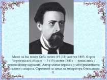 Мико ла Іва нович Киба льчич (19 (31) жовтня 1853, Короп Чернігівської област...