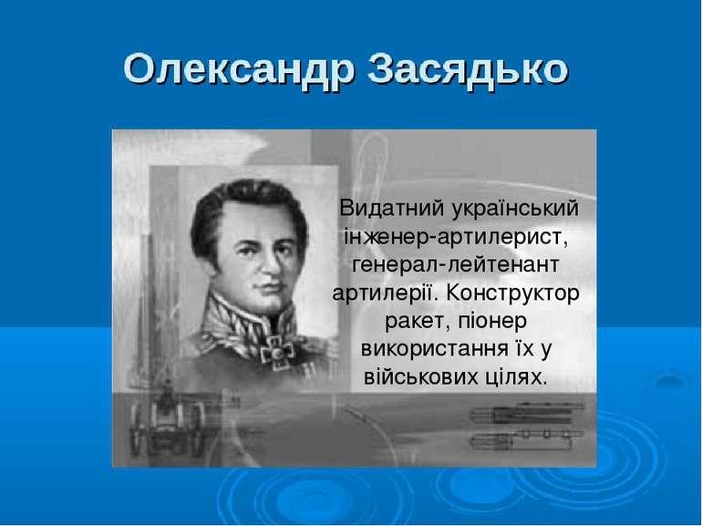 Видатний український інженер-артилерист, генерал-лейтенант артилерії. Констру...