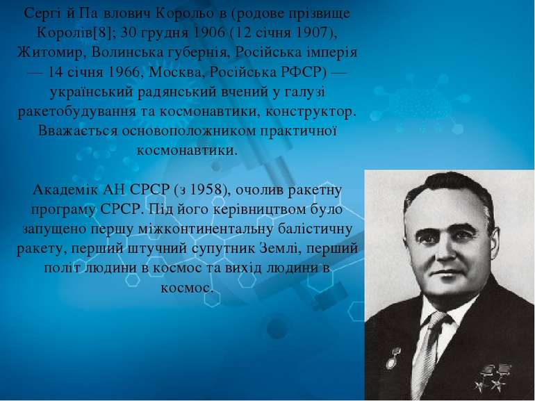Сергі й Па влович Корольо в (родове прізвище Королів[8]; 30 грудня 1906 (12 с...