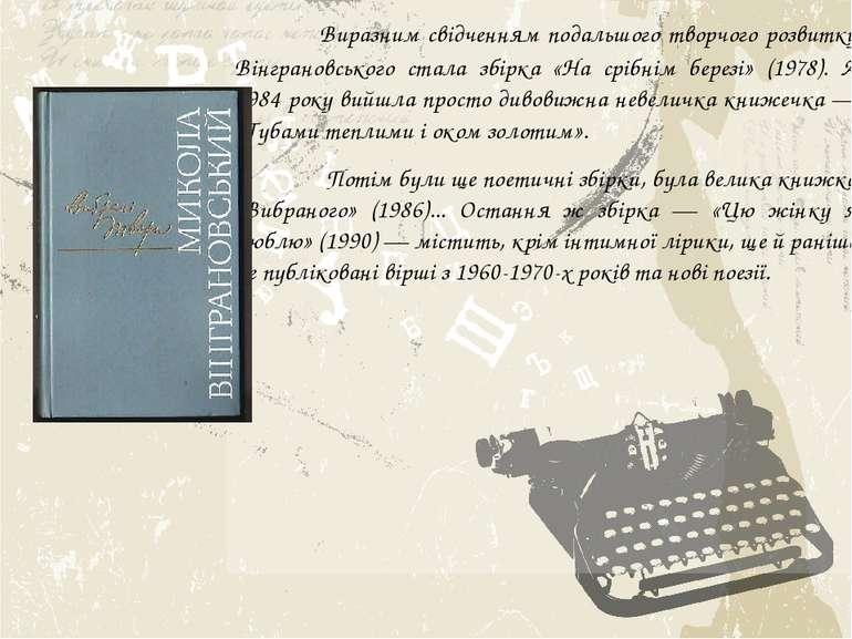 Виразним свідченням подальшого творчого розвитку Вінграновського стала збірка...