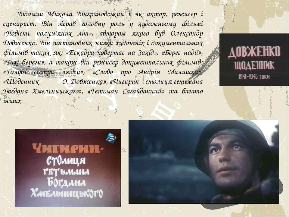Відомий Микола Вінграновський і як актор, режисер і сценарист. Він зіграв гол...