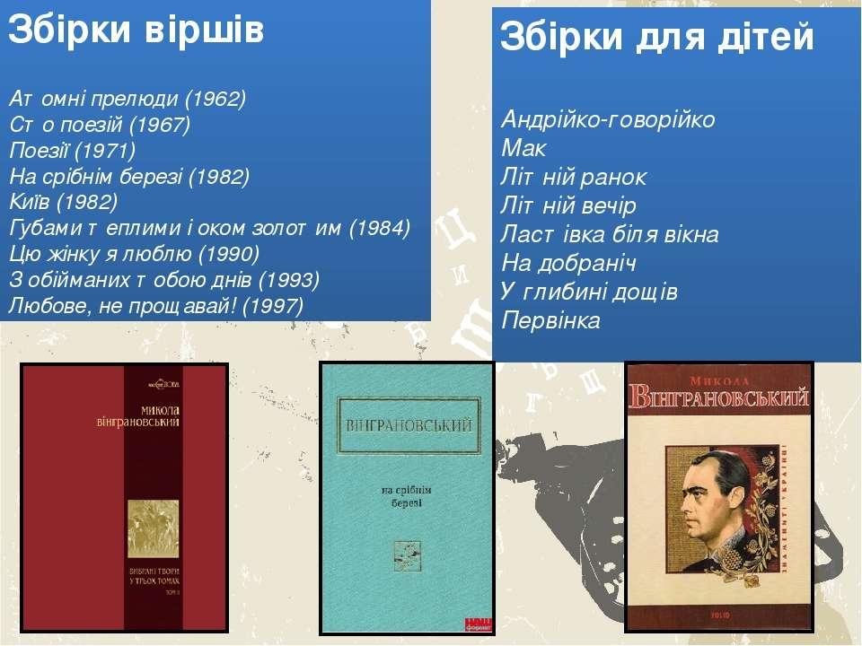 Збірки віршів Атомні прелюди (1962) Сто поезій (1967) Поезії (1971) На срібні...