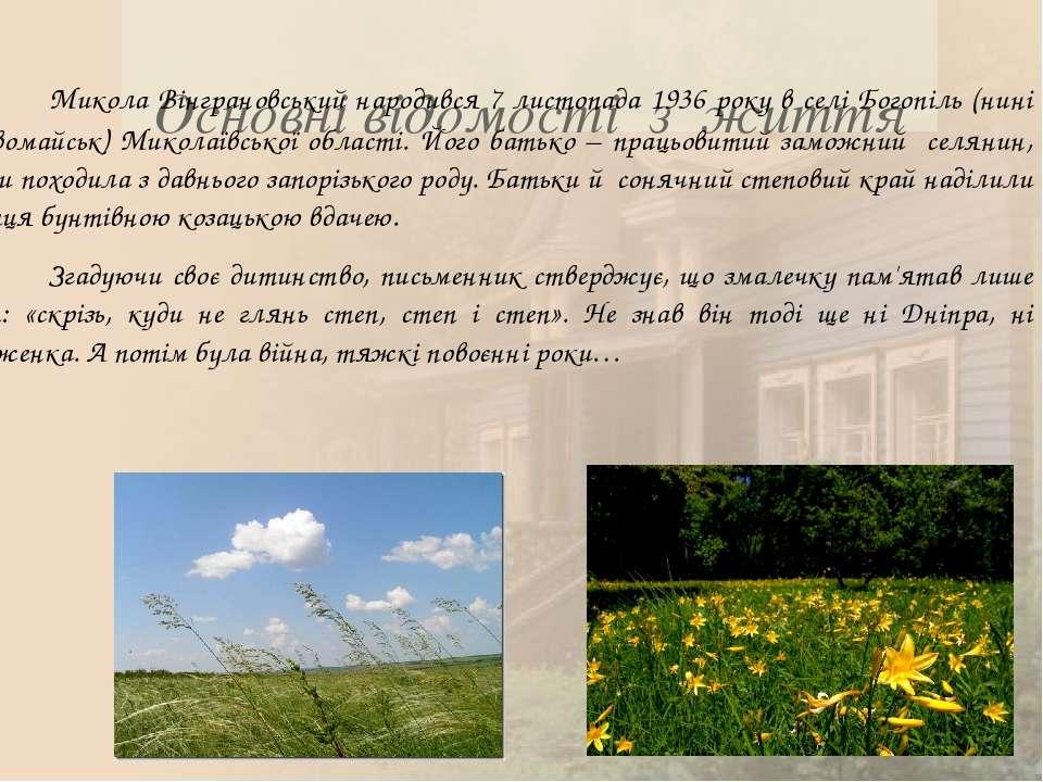 Основні відомості з життя Микола Вінграновський народився 7 листопада 1936 ро...
