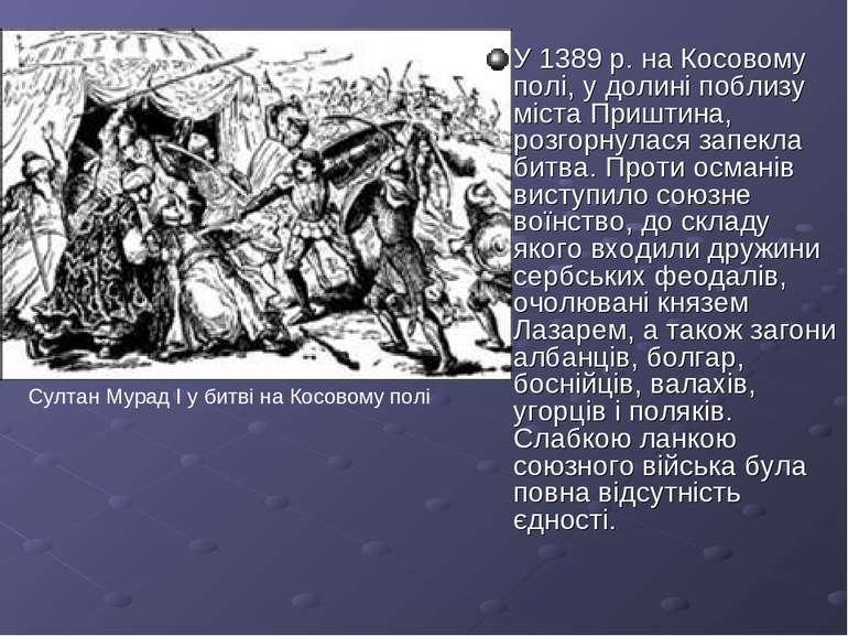 У 1389 р. на Косовому полі, у долині поблизу міста Приштина, розгорнулася зап...