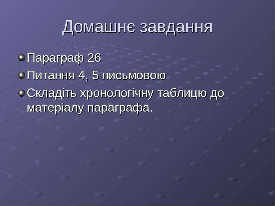 Домашнє завдання Параграф 26 Питання 4, 5 письмовою Складіть хронологічну таб...