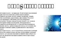 Комп'ютерна модель Комп'ютерна модель - це природно. Комп'ютерне моделювання ...