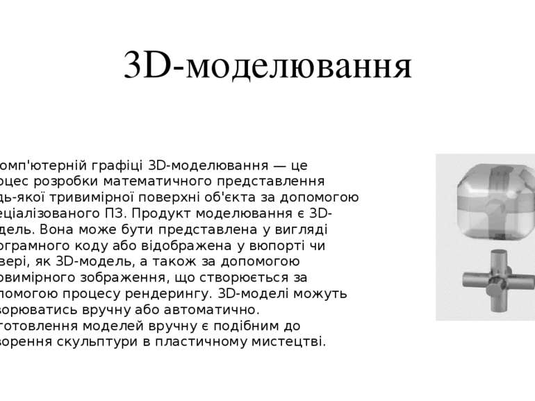 3D-моделювання У комп'ютерній графіці 3D-моделювання — це процес розробки мат...