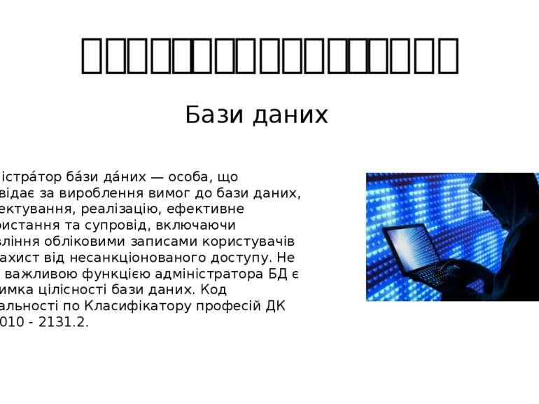 Галузі викорстання Бази даних Адміністра тор ба зи да них — особа, що відпові...