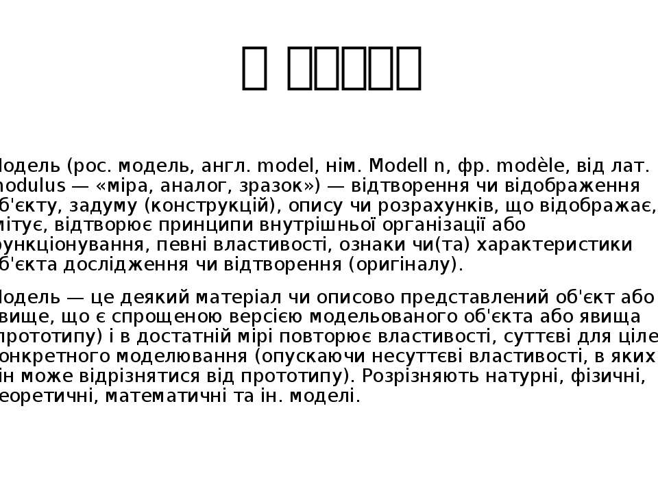 Модель Модель (рос. модель, англ. model, нім. Modell n, фр. modèle, від лат. ...