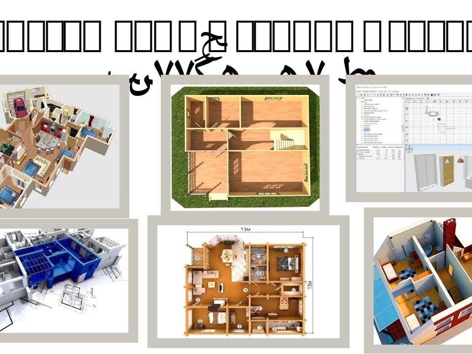 Зразки комп'ютерних моделей Sweet Home 3D