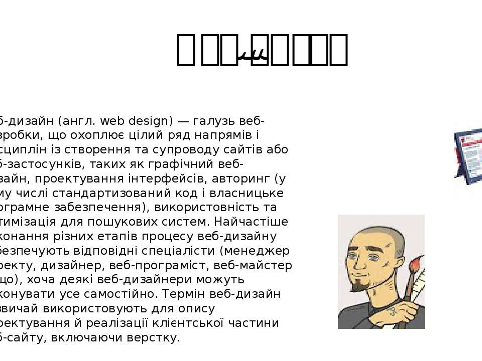 Веб-дизан Веб-дизайн (англ. web design) — галузь веб-розробки, що охоплює ціл...