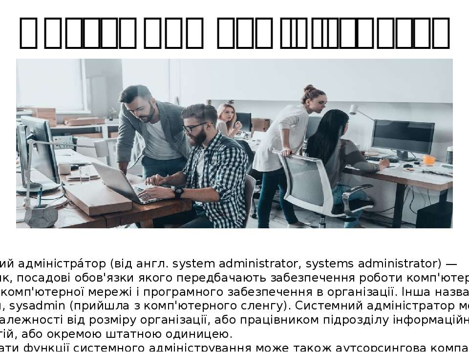 Системний адміністратор Систе мний адміністра тор (від англ. system administr...