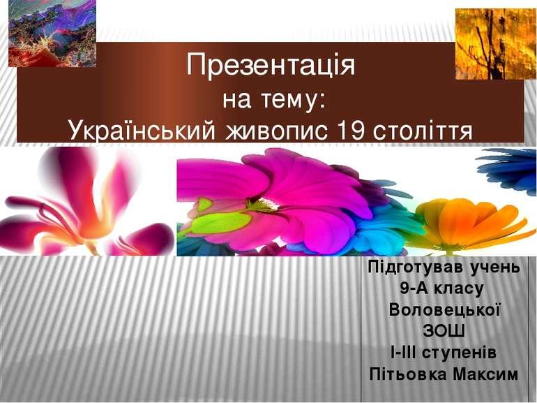 Презентація на тему: Український живопис 19 століття Підготував учень 9-А кла...
