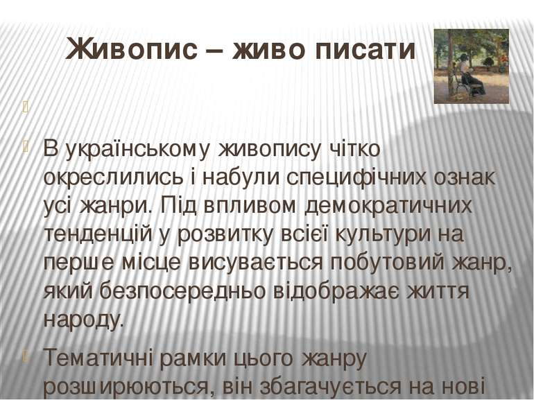Живопис – живо писати  В українському живопису чітко окреслились і набули сп...