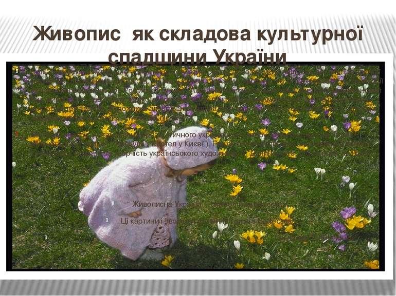 Живопис як складова культурної спадщини України Роль живопису в культурно - о...