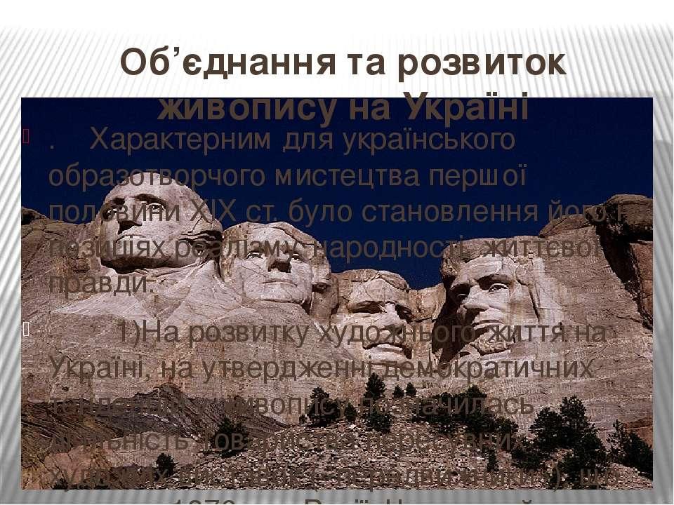 Об'єднання та розвиток живопису на Україні . Характерним для українського обр...
