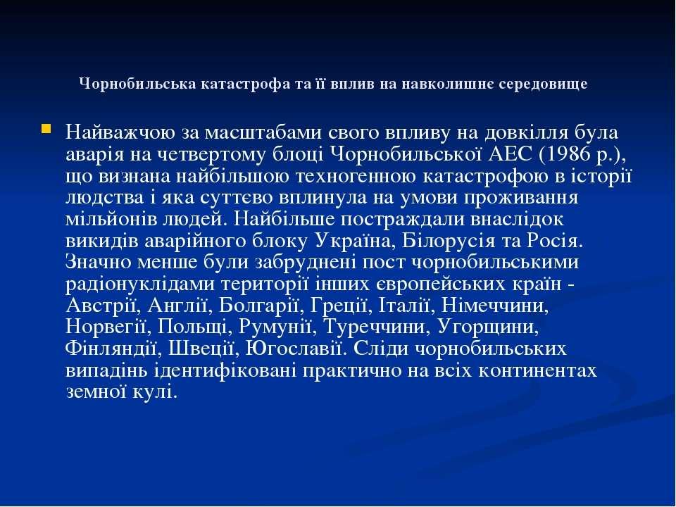 Чорнобильська катастрофа та її вплив на навколишнє середовище Найважчою за ма...