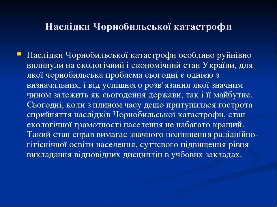 Наслідки Чорнобильської катастрофи Наслідки Чорнобильської катастрофи особлив...
