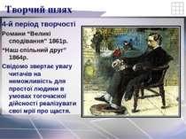 """Творчий шлях 4-й період творчості Романи """"Великі сподівання"""" 1861р. """"Наш спіл..."""