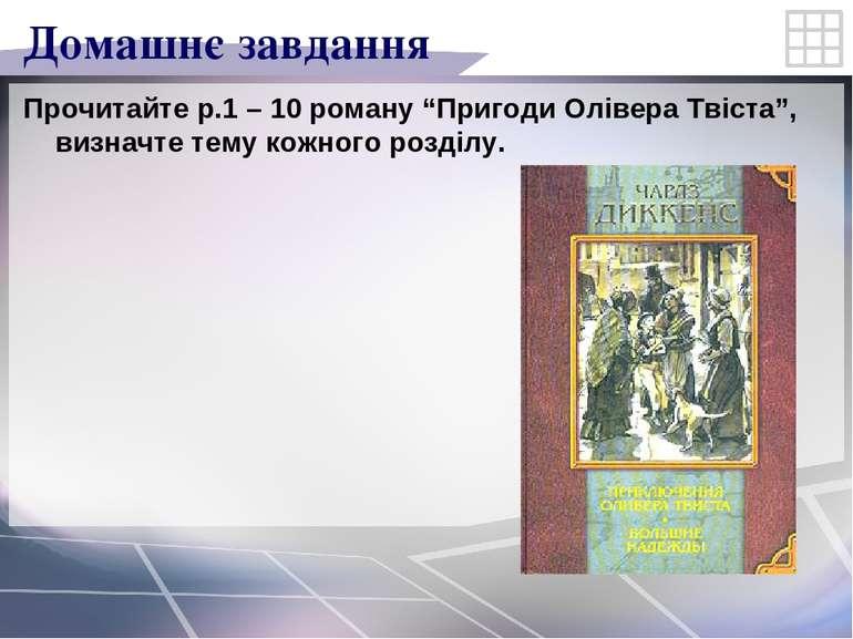 """Домашнє завдання Прочитайте р.1 – 10 роману """"Пригоди Олівера Твіста"""", визначт..."""