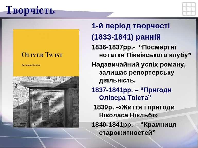 """Творчість 1-й період творчості (1833-1841) ранній 1836-1837рр.- """"Посмертні но..."""