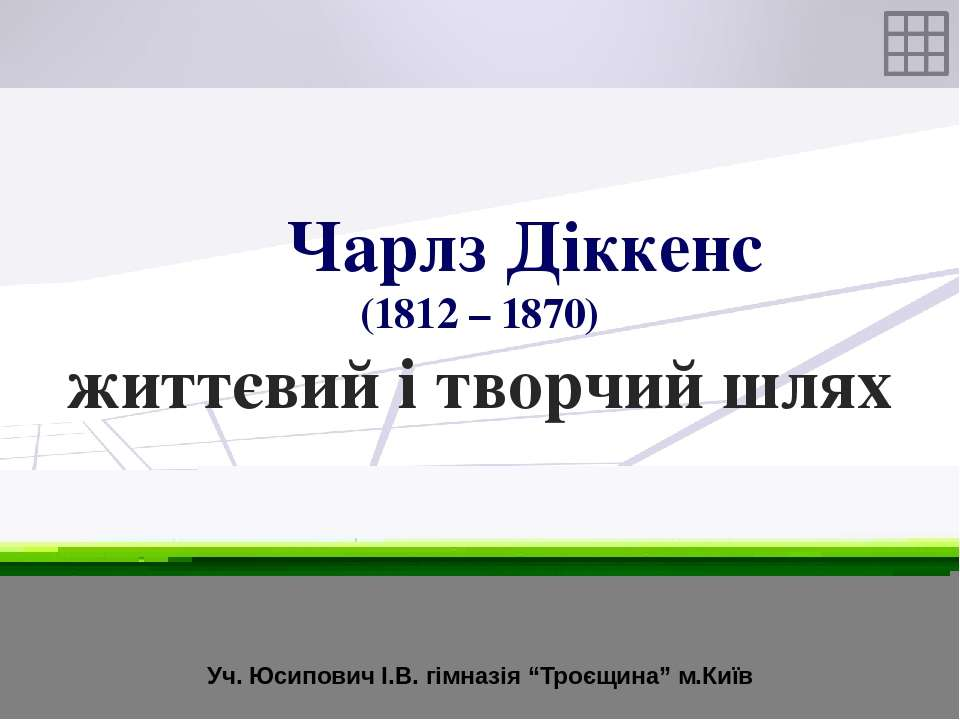Чарлз Діккенс (1812 – 1870) життєвий і творчий шлях Уч. Юсипович І.В. гімназі...