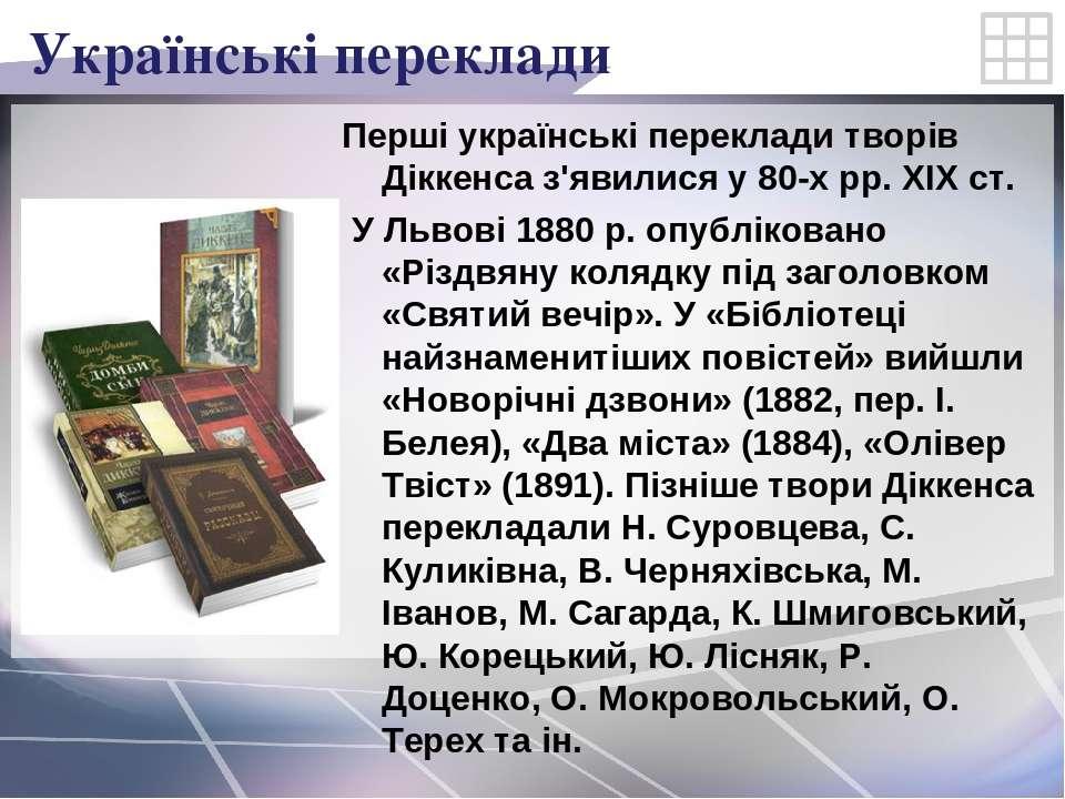 Українські переклади Перші українські переклади творів Діккенса з'явилися у 8...