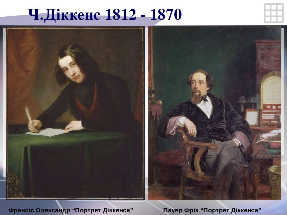"""Ч.Діккенс 1812 - 1870 Френсіс Олександр """"Портрет Діккенса"""" Пауер Фріз """"Портре..."""