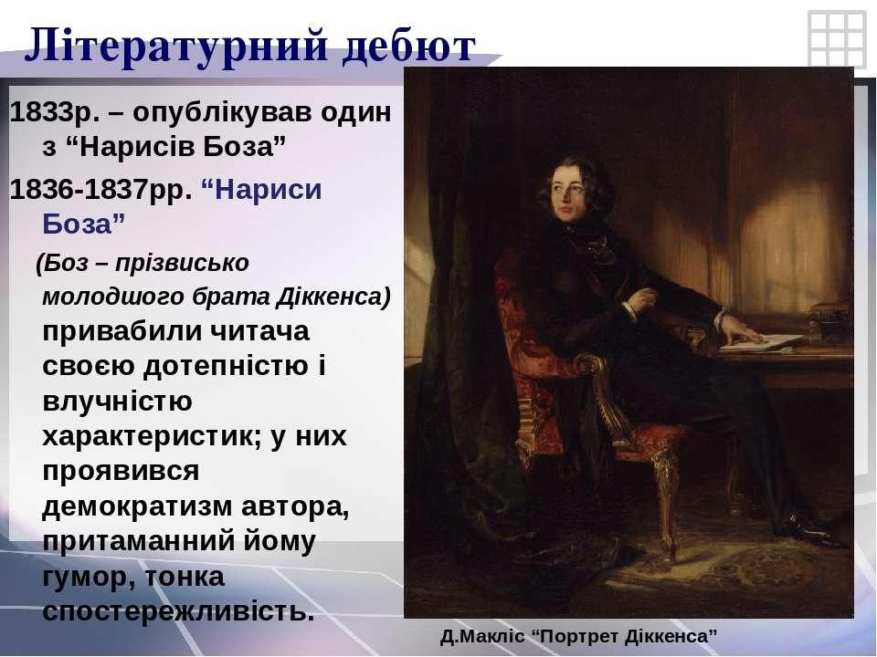 """Літературний дебют 1833р. – опублікував один з """"Нарисів Боза"""" 1836-1837рр. """"Н..."""