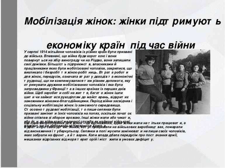 Мобілізація жінок: жінки підтримують економіку країн під час війни У серпні 1...