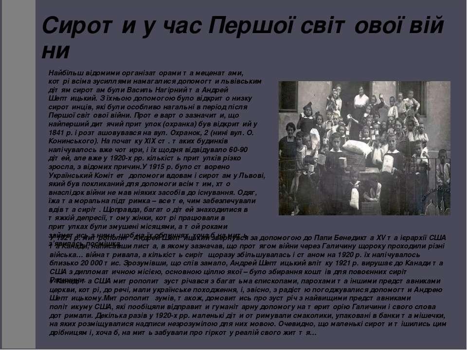 Сироти у час Першої світової війни Найбільш відомими організаторами та мецена...