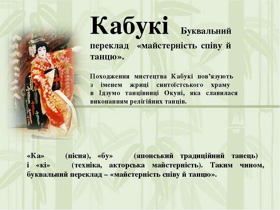 Кабукі Буквальний переклад «майстерність співу й танцю». Походження мистецтва...
