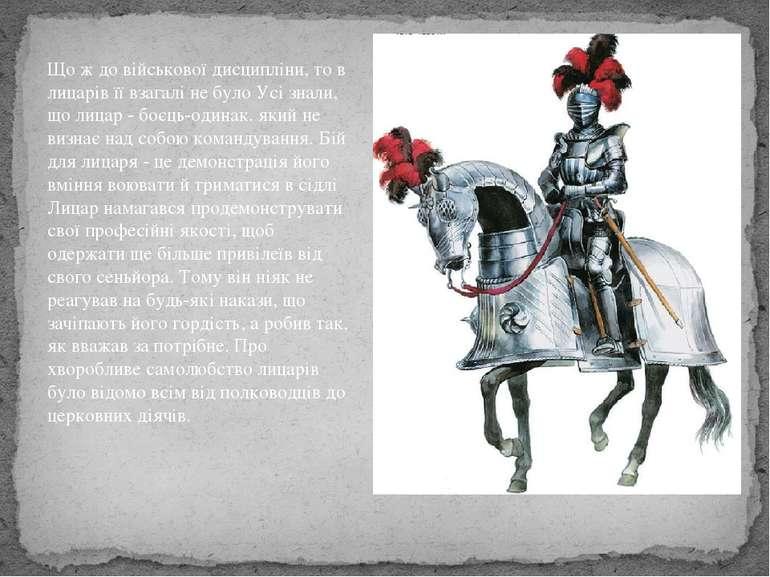 Що ж до військової дисципліни, то в лицарів її взагалі не було Усі знали, що ...