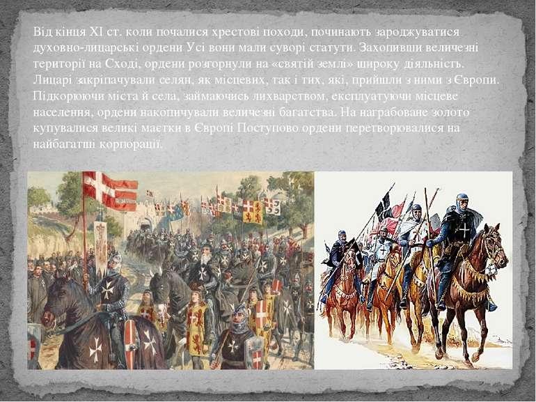 Від кінця XI ст. коли почалися хрестові походи, починають зароджуватися духов...