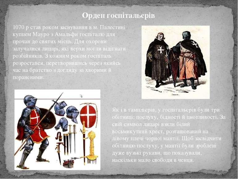 Орден госпітальєрів 1070 р став роком заснування в м. Палестині купцем Мауро ...