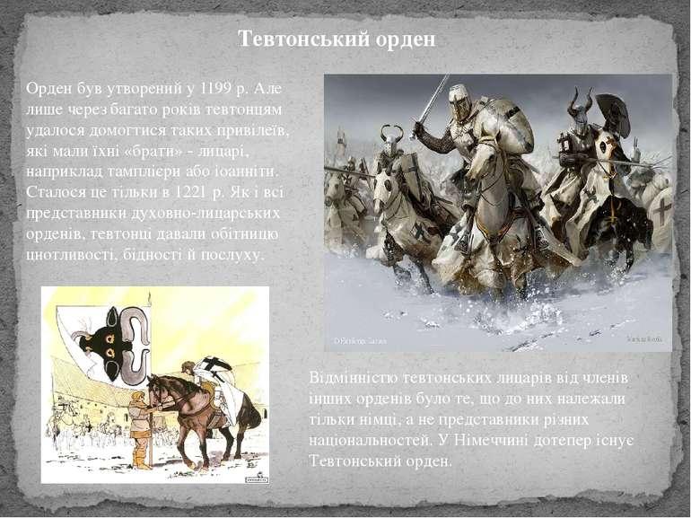 Тевтонський орден Орден був утворений у 1199 р. Але лише через багато років т...