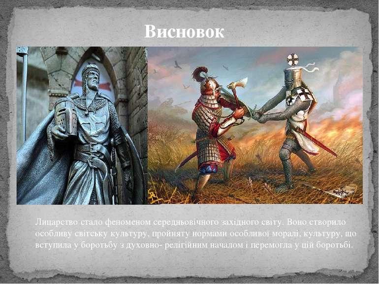 Лицарство стало феноменом середньовічного західного світу. Воно створило особ...