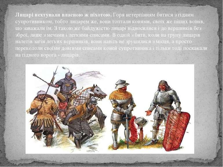 Лицарі нехтували власною ж піхотою.Горя нетерпінням битися з гідним супротив...