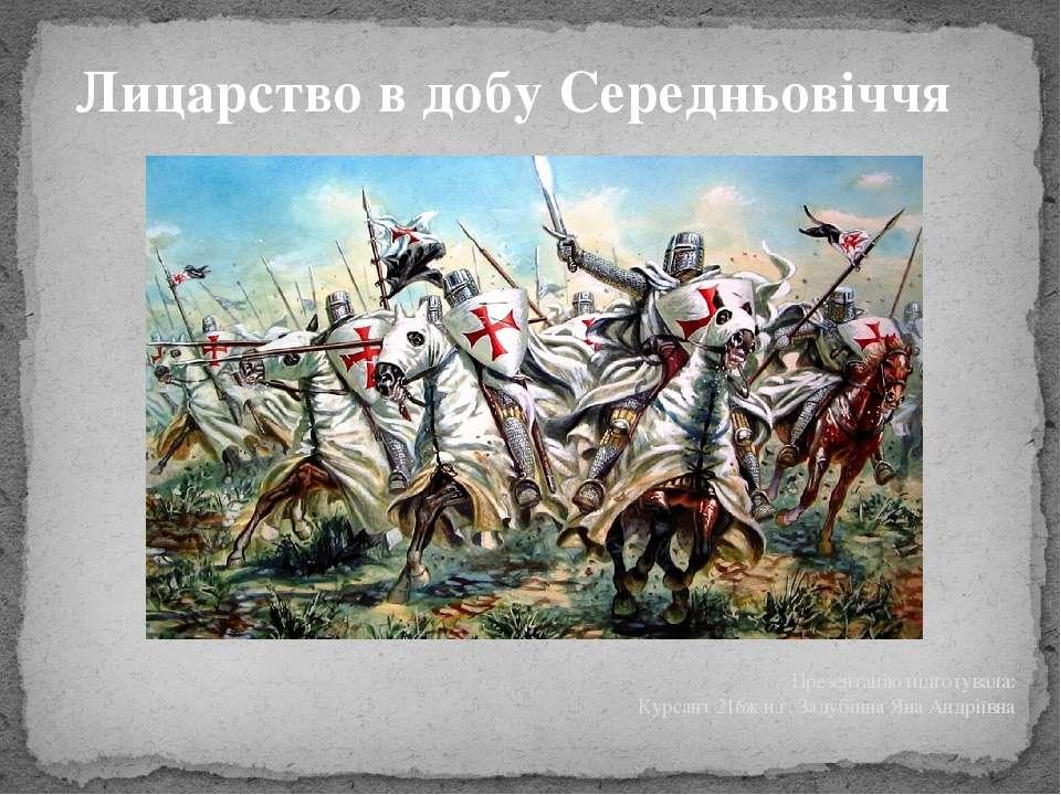 Презентацію підготувала: Курсант 216ж н.г. Задубінна Яна Андріївна Лицарство ...