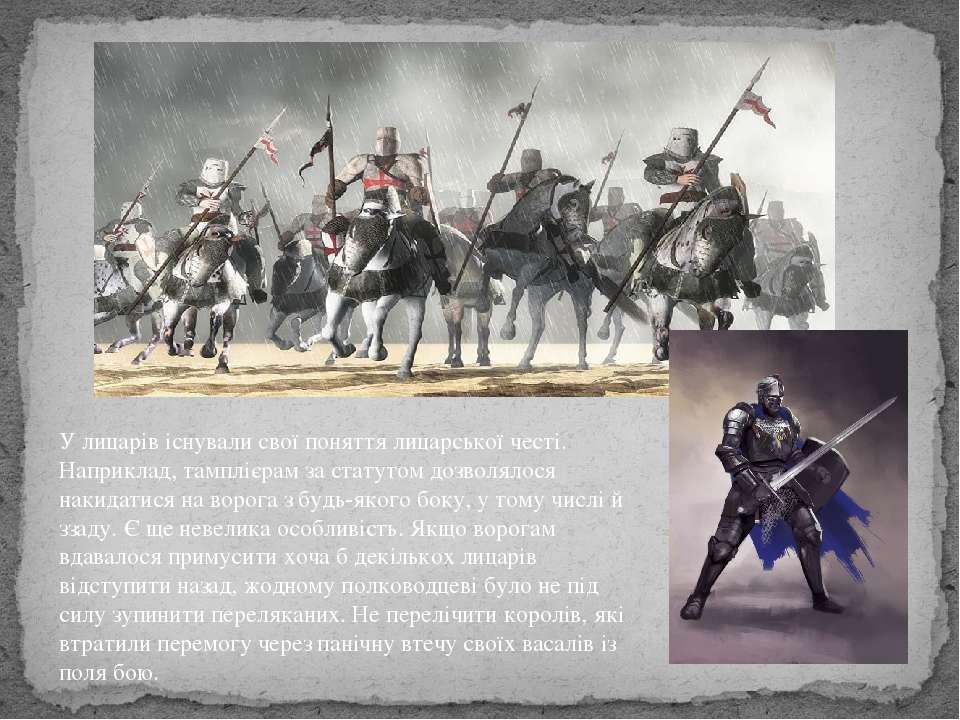 У лицарів існували свої поняття лицарської честі. Наприклад, тамплієрам за ст...