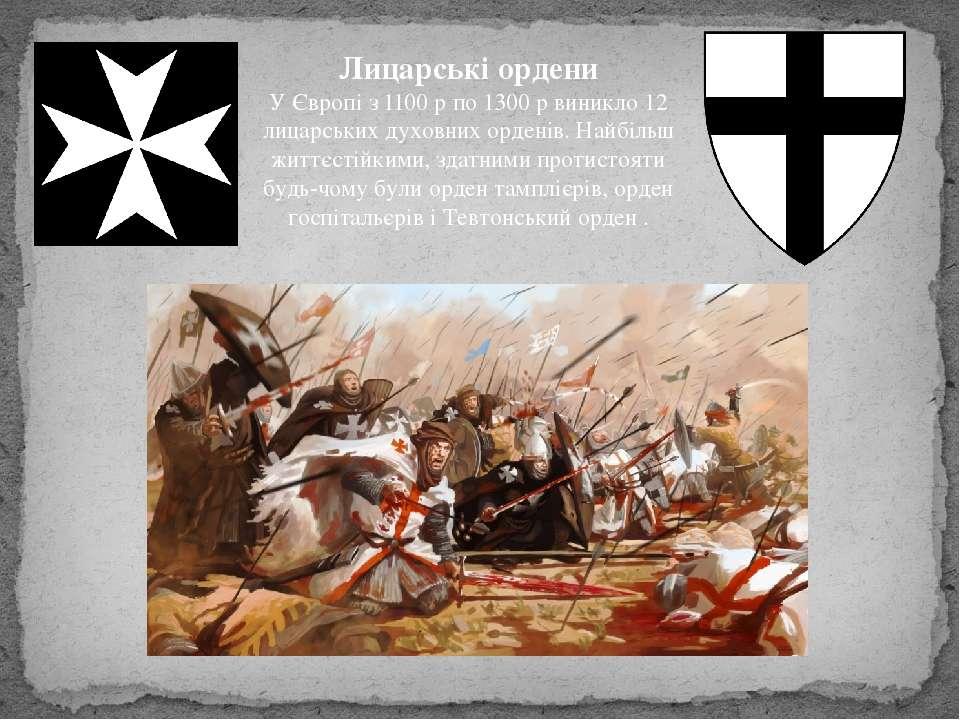 Лицарські ордени У Європі з 1100 р по 1300 р виникло 12 лицарських духовних о...