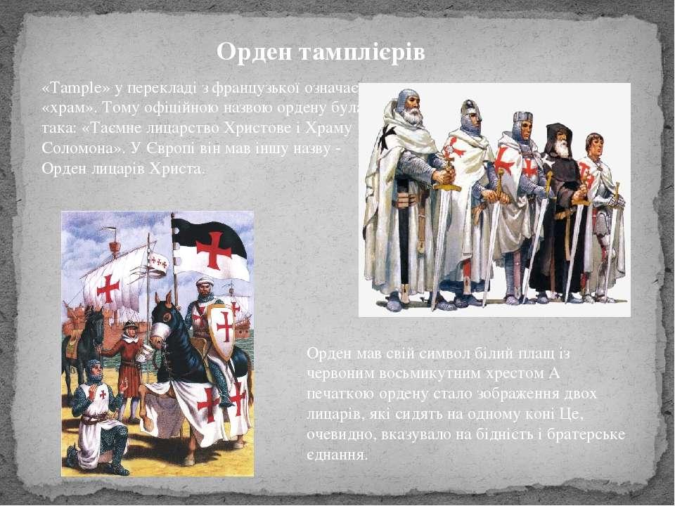 Орден тамплієрів «Tample» у перекладі з французької означає «храм». Тому офіц...