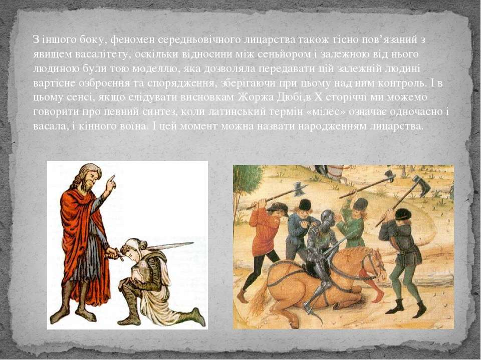 З іншого боку, феномен середньовічного лицарства також тісно пов'язаний з яви...