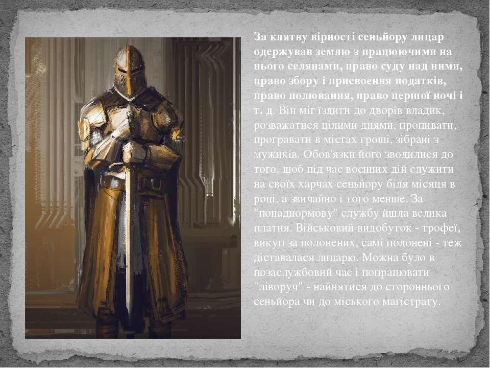 За клятву вірності сеньйору лицар одержував землю з працюючими на нього селян...